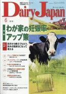 Dairy Japan (デーリィ ジャパン) 2018年 06月号 [雑誌]