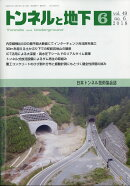 トンネルと地下 2018年 06月号 [雑誌]