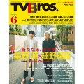 TV Bros.(テレビブロス) 2018年 06月号 [雑誌]