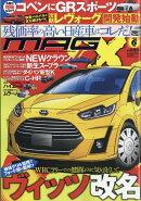 NEW MODEL MAGAZINE X (ニューモデルマガジン X) 2018年 06月号 [雑誌]