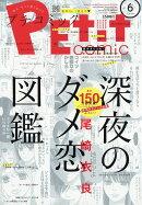 Petit comic (プチコミック) 2018年 06月号 [雑誌]