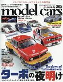 model cars (モデルカーズ) 2018年 06月号 [雑誌]