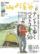 山と渓谷 2018年 06月号 [雑誌]