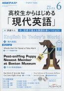 NHKラジオ 高校生からはじめる「現代英語」 2018年 06月号 [雑誌]