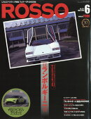 Rosso (ロッソ) 2018年 06月号 [雑誌]