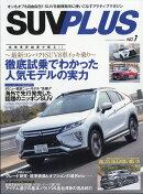 SUV PLUS (エスユーブイ プラス) No.1 2018年 06月号 [雑誌]