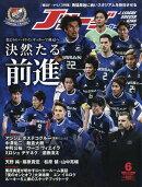 Jリーグサッカーキング 2018年 06月号 [雑誌]