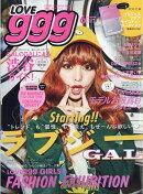 love ggg(ラブジー) 2018年 06月号 [雑誌]