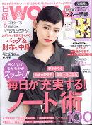 日経 WOMAN (ウーマン) 2018年 06月号 [雑誌]