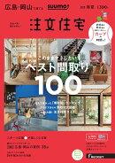 SUUMO注文住宅 広島・岡山で建てる 2018年春夏号 [雑誌]