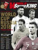 ロシア・ワールドカップ2018 パーフェクトプレビュー 2018年 06月号 [雑誌]