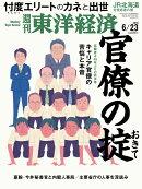 週刊 東洋経済 2018年 6/23号 [雑誌]