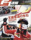 F1 (エフワン) 速報 2018年 6/28号 [雑誌]