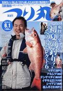 つり丸 2018年 6/1号 [雑誌]