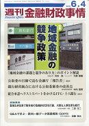週刊 金融財政事情 2018年 6/4号 [雑誌]