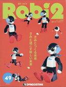週刊 Robi (ロビ) 2 2018年 6/5号 [雑誌]