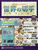 世界の切手コレクション 2018年 6/13号 [雑誌]