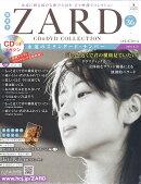 隔週刊 ZARD CD&DVD COLLECTION (ザード シーディーアンドディーブイディー コレクション) 2018年 6/27号 [雑誌]