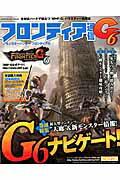 モンスターハンター フロンティアG フロンティア通信G6