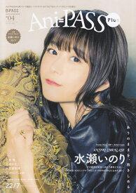 Ani=PASS Plus(#04) 水瀬いのり (SHINKO MUSIC MOOK)