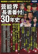 【バーゲン本】芸能界長者番付30年史 1975-2004年