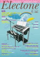 エレクトーンをもっと楽しむための情報&スコア・マガジン 月刊エレクトーン2018年6月号