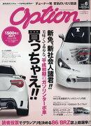 Option (オプション) 2018年 06月号 [雑誌]