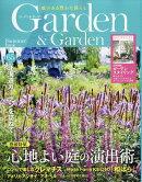 ガーデン & ガーデン 2018年 06月号 [雑誌]