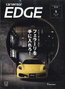カーセンサーEDGE (エッジ) 西日本版 2018年 06月号 [雑誌]