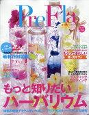 季刊 PreFla (プリ*フラ) 2018年 06月号 [雑誌]