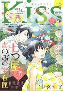 KISS (キス) 2018年 06月号 [雑誌]