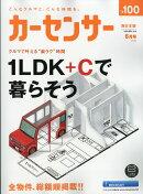 カーセンサー西日本版 2018年 06月号 [雑誌]