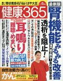 健康365 (ケンコウ サン ロク ゴ) 2018年 06月号 [雑誌]