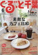 月刊 ぐるっと千葉 2018年 06月号 [雑誌]