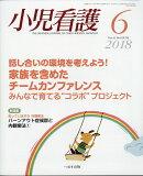 小児看護 2018年 06月号 [雑誌]