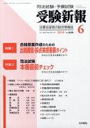 受験新報 2018年 06月号 [雑誌]