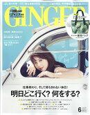 GINGER (ジンジャー) 2018年 06月号 [雑誌]