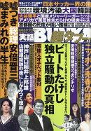 実話BUNKA (ブンカ) 超タブー vol.33 2018年 06月号 [雑誌]