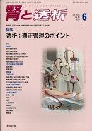 腎と透析 2018年 06月号 [雑誌]