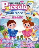 Piccolo (ピコロ) 2018年 06月号 [雑誌]