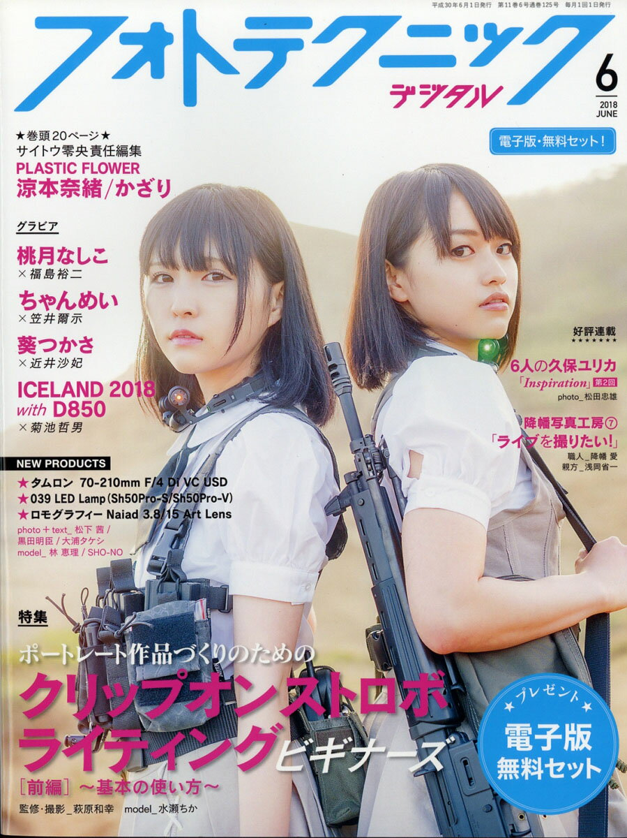 フォトテクニックデジタル 2018年 06月号 [雑誌]