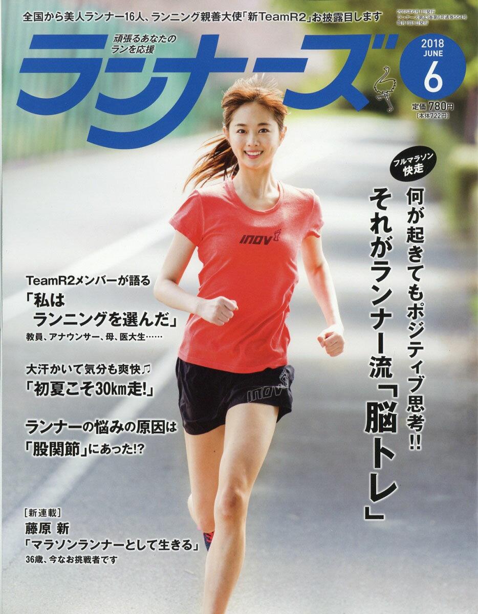 月刊ランナーズ 2018年 06月号 [雑誌]