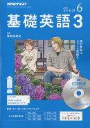 NHK ラジオ 基礎英語3 CD付き 2018年 06月号 [雑誌]