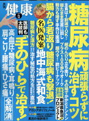 健康 2018年 06月号 [雑誌]