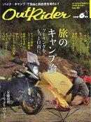 Out Rider(アウトライダー) 2018年 06月号 [雑誌]