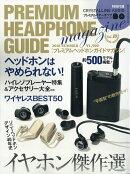 プレミアムヘッドホンガイドマガジン Vol.10 2018年 06月号 [雑誌]