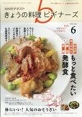 NHK きょうの料理ビギナーズ 2018年 06月号 [雑誌]