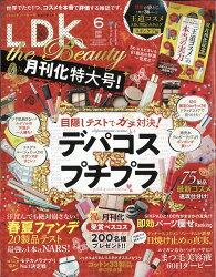 LDK the Beauty (エルディーケイザビューティー) 2018年 06月号 [雑誌]