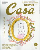 Casa BRUTUS (カーサ・ブルータス) 2018年 06月号 [雑誌]