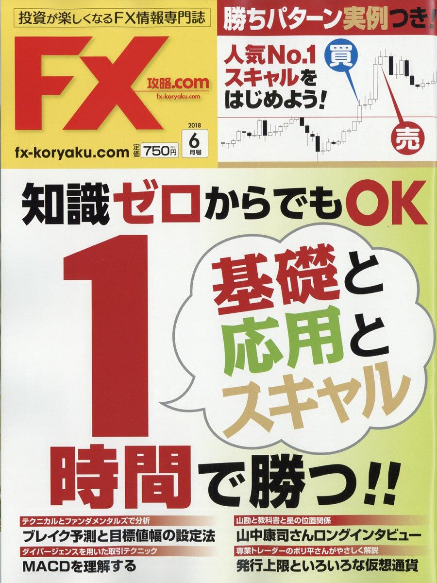 月刊 FX (エフエックス) 攻略.com (ドットコム) 2018年 06月号 [雑誌]